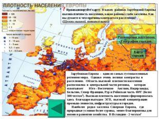 Зарубежная Европа - один из самых густонаселенных регионов мира. Однако очен
