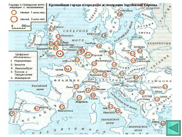 Крупнейшие города и городские агломерации Зарубежной Европы. Крупнейшие город...