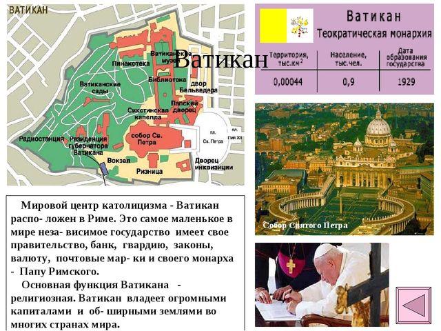 Собор Святого Петра Мировой центр католицизма - Ватикан распо- ложен в Риме....