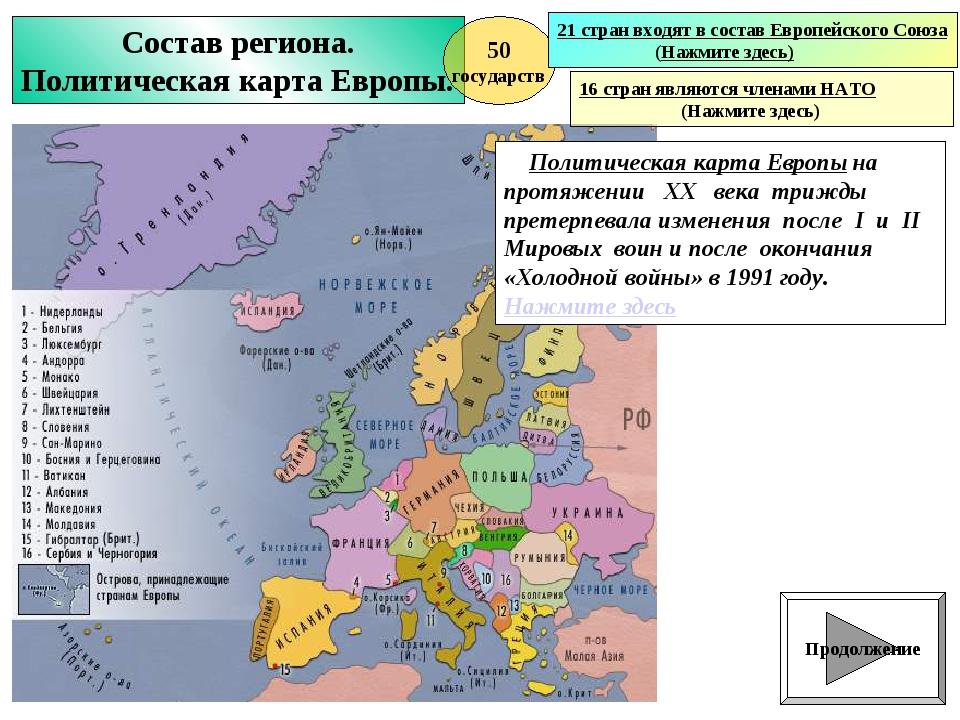 Состав региона. Политическая карта Европы. 50 государств 21 стран входят в со...