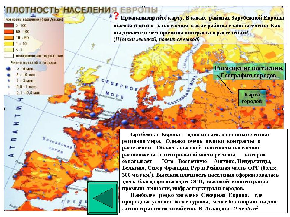 Зарубежная Европа - один из самых густонаселенных регионов мира. Однако очен...