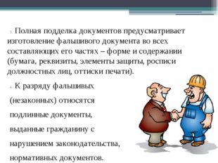 Полная подделка документов предусматривает изготовление фальшивого документа