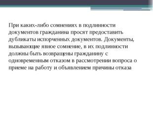 При каких-либо сомнениях в подлинности документов гражданина просят предостав