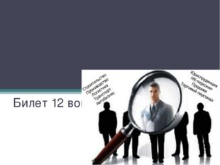 Состав документов, необходимых для решения вопроса о приеме на работу Билет 1