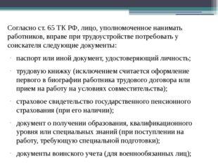 Согласно ст. 65 ТК РФ, лицо, уполномоченное нанимать работников, вправе при т