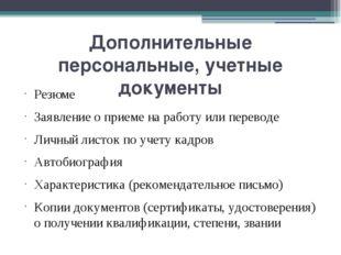 Дополнительные персональные, учетные документы Резюме Заявление о приеме на р