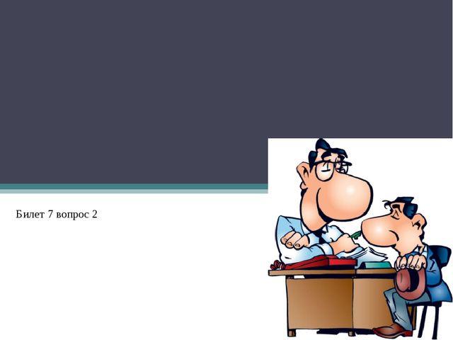Состав процедур приема граждан на работу Билет 7 вопрос 2