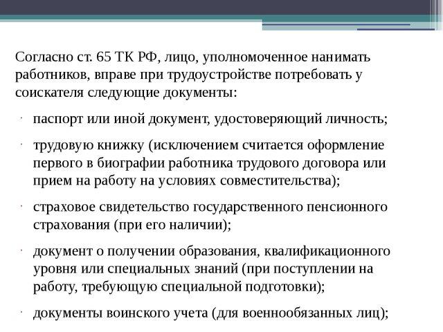 Согласно ст. 65 ТК РФ, лицо, уполномоченное нанимать работников, вправе при т...