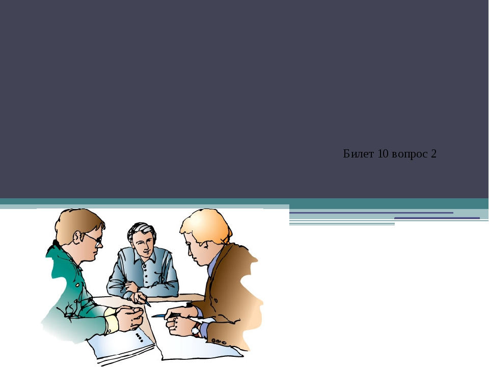 Методы активного подбора персонала Билет 10 вопрос 2