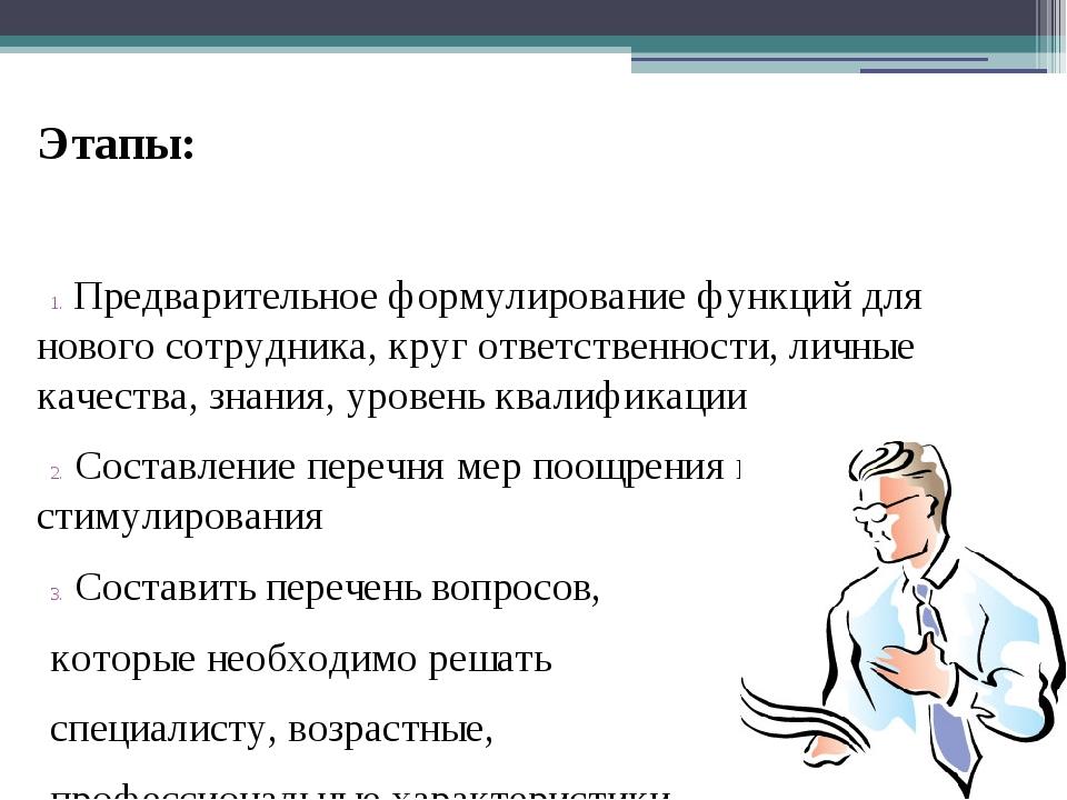Этапы: Предварительное формулирование функций для нового сотрудника, круг отв...