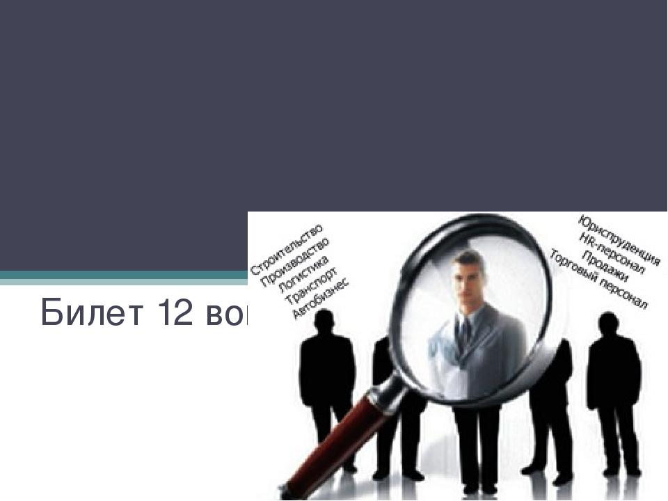 Состав документов, необходимых для решения вопроса о приеме на работу Билет 1...