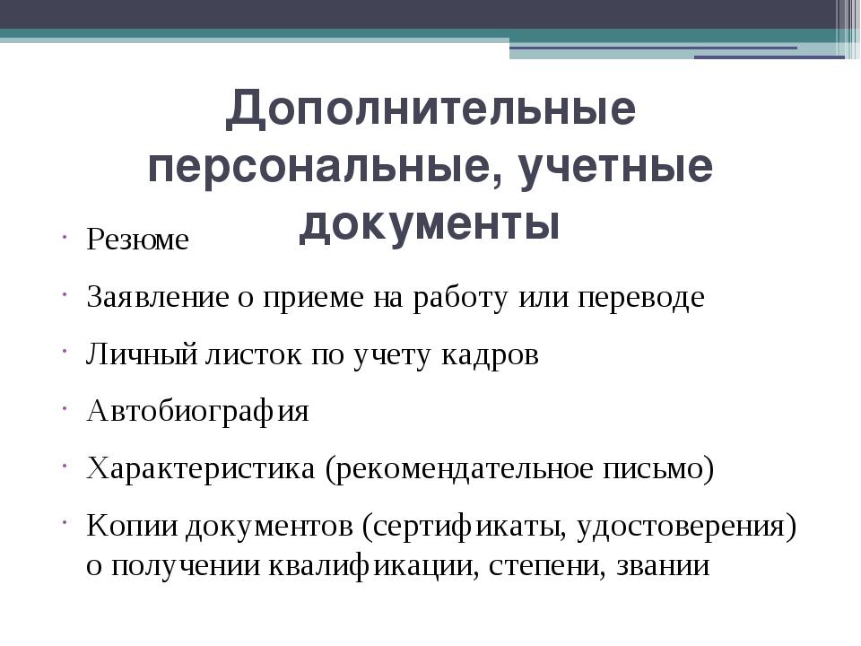 Дополнительные персональные, учетные документы Резюме Заявление о приеме на р...
