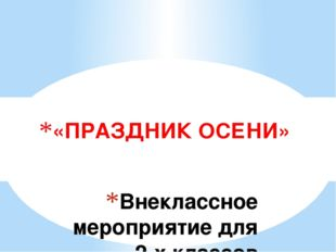 Внеклассное мероприятие для 2-х классов Учитель начальных классов МБОУ СОШ №