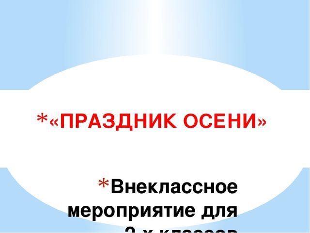 Внеклассное мероприятие для 2-х классов Учитель начальных классов МБОУ СОШ №...