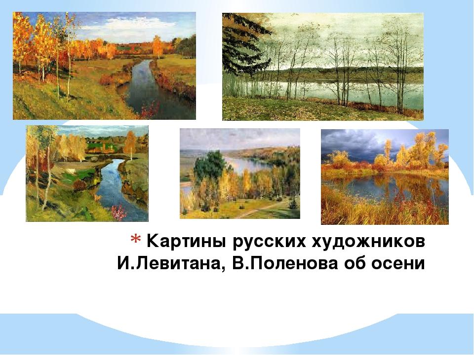 Картины русских художников И.Левитана, В.Поленова об осени