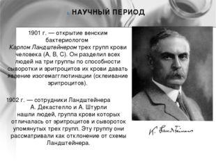 1901 г. — открытие венским бактериологом Карлом Ландштейнером трех групп кро