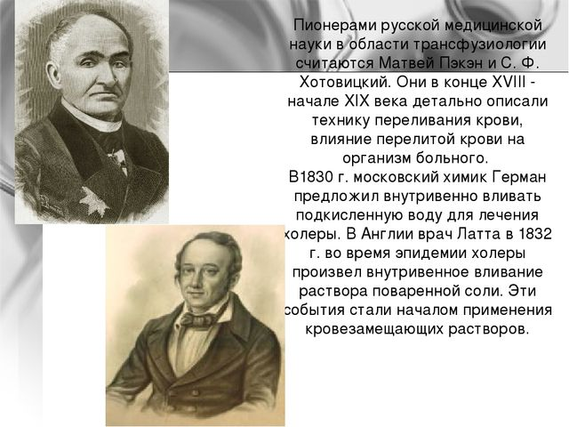 Пионерами русской медицинской науки в области трансфузиологии считаются Матве...