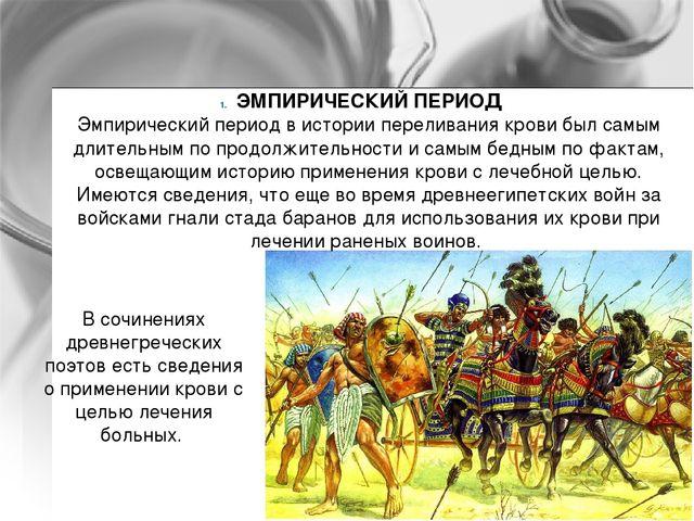 ЭМПИРИЧЕСКИЙ ПЕРИОД Эмпирический период в истории переливания крови был самым...