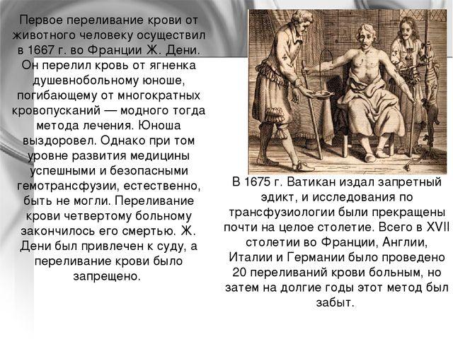Первое переливание крови от животного человеку осуществил в 1667 г. во Франци...