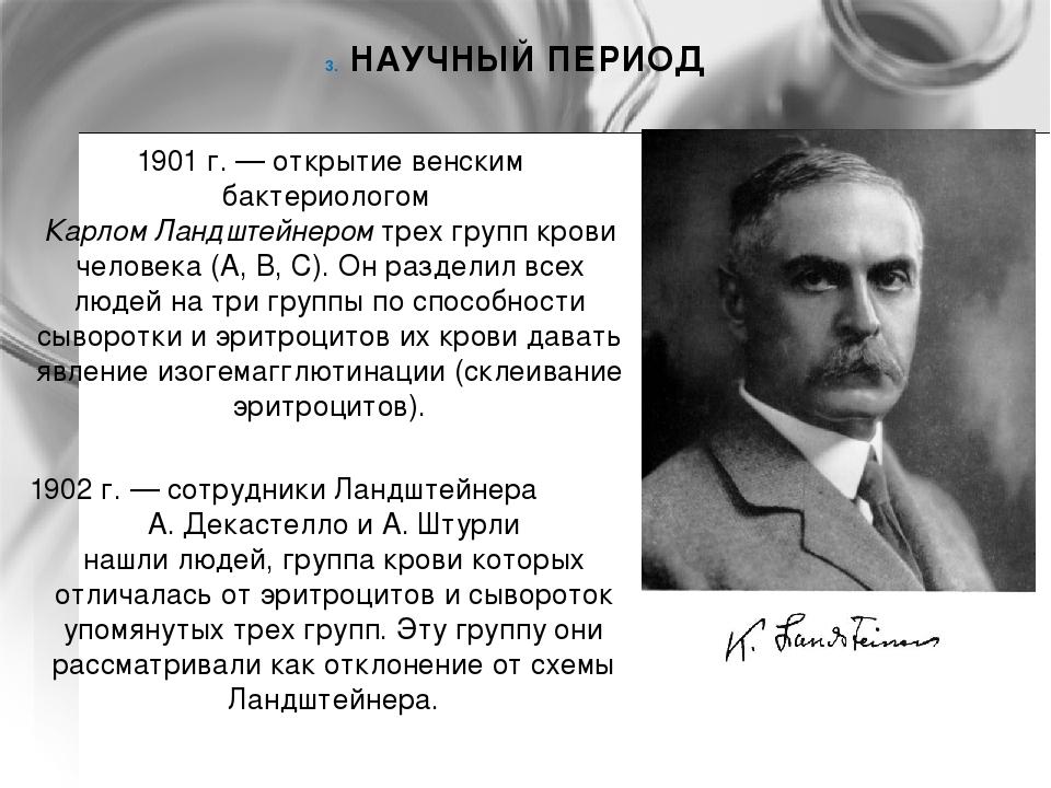1901 г. — открытие венским бактериологом Карлом Ландштейнером трех групп кро...