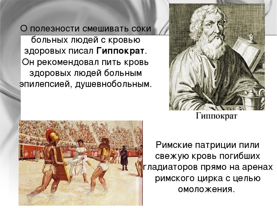 О полезности смешивать соки больных людей с кровью здоровых писал Гиппократ....