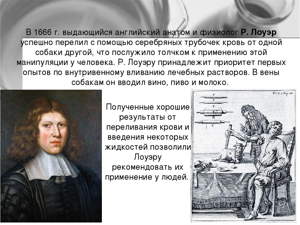 В 1666 г. выдающийся английский анатом и физиолог Р. Лоуэр успешно перелил с...