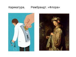 Карикатура. Рембрандт. «Флора»