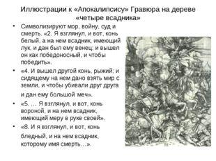 Иллюстрации к «Апокалипсису» Гравюра на дереве «четыре всадника» Символизирую