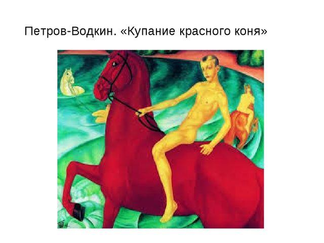 Петров-Водкин. «Купание красного коня»