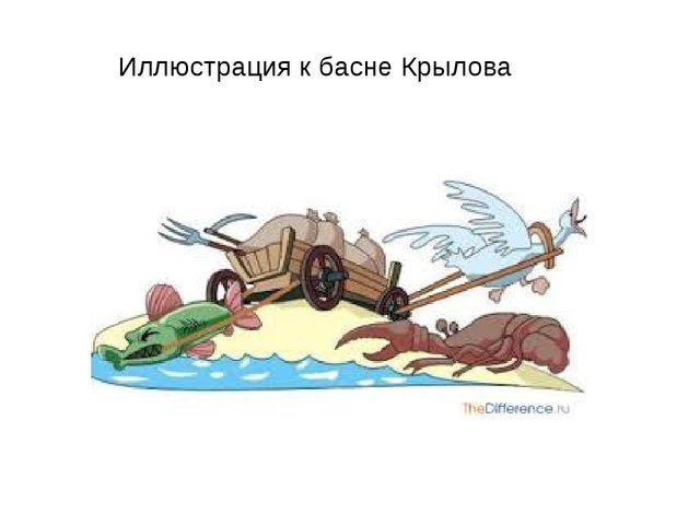 Иллюстрация к басне Крылова
