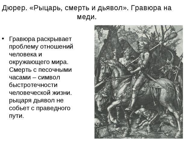 Дюрер. «Рыцарь, смерть и дьявол». Гравюра на меди. Гравюра раскрывает проблем...