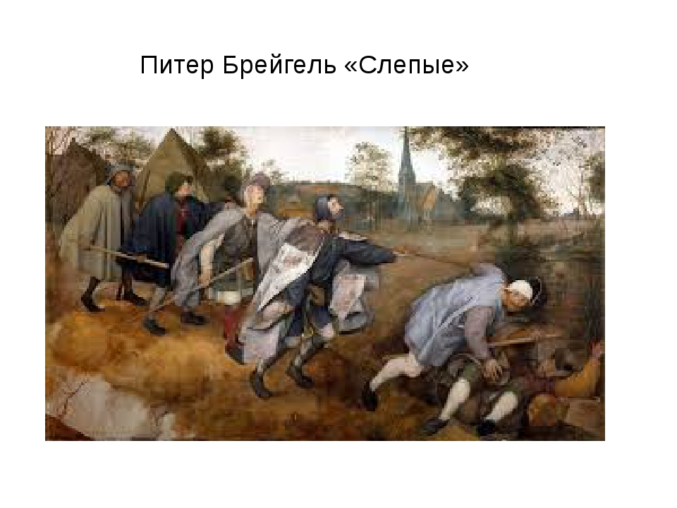 Питер Брейгель «Слепые»