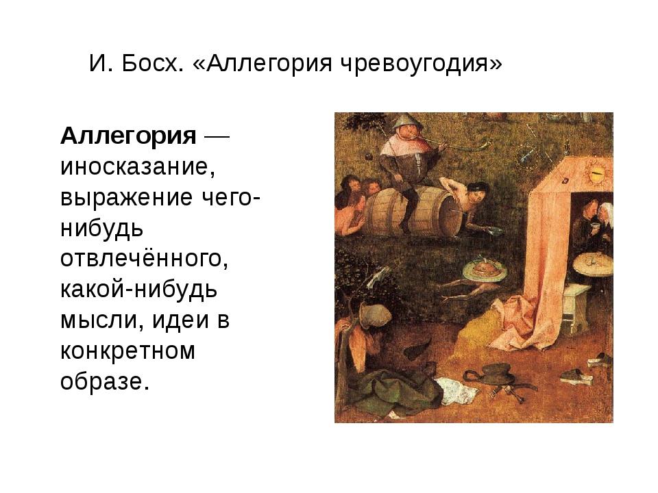 И. Босх. «Аллегория чревоугодия» Аллегория — иносказание, выражение чего-нибу...