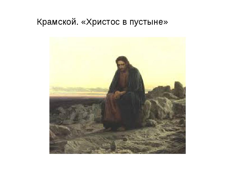 Крамской. «Христос в пустыне»