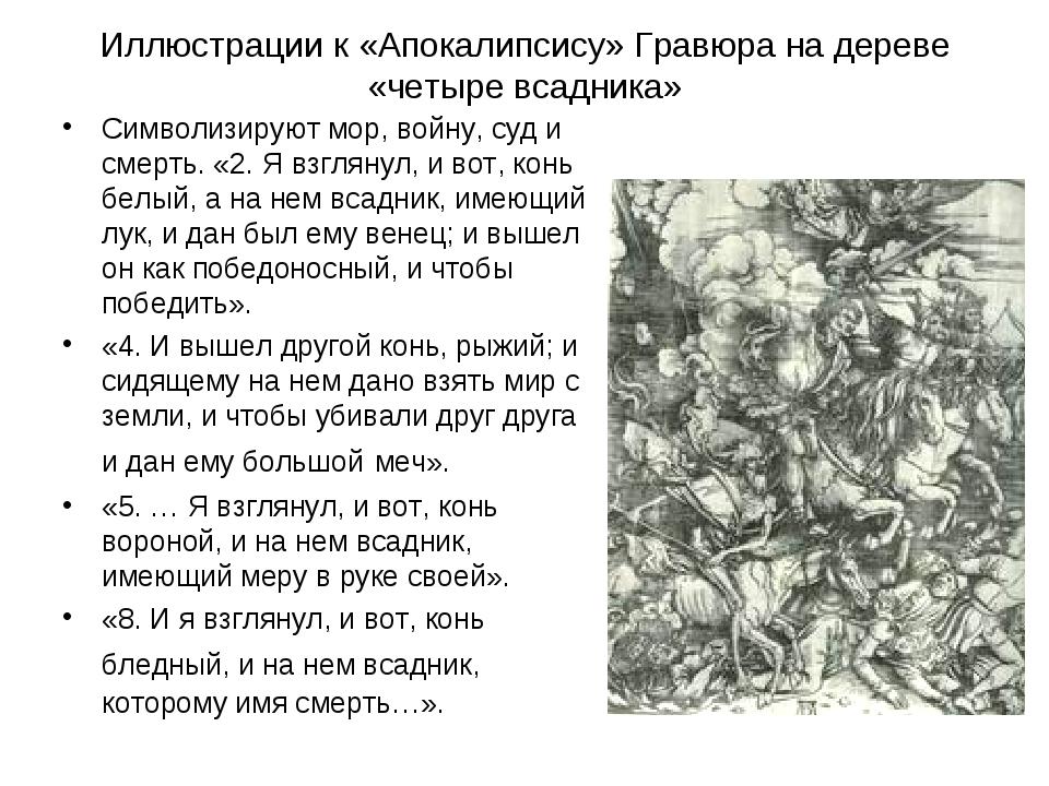 Иллюстрации к «Апокалипсису» Гравюра на дереве «четыре всадника» Символизирую...