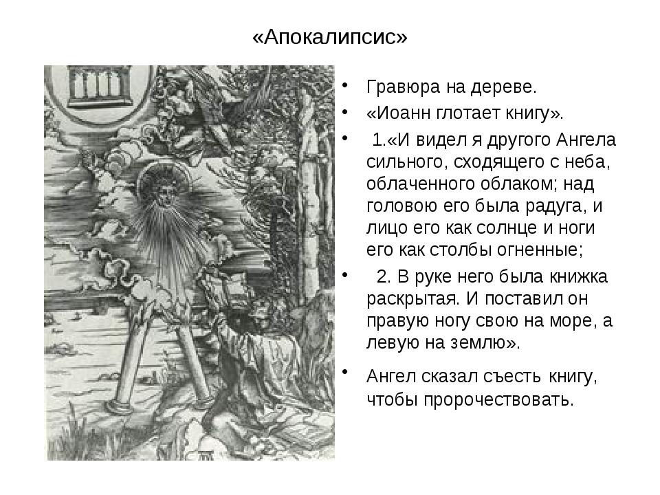 «Апокалипсис» Гравюра на дереве. «Иоанн глотает книгу». 1.«И видел я другого...