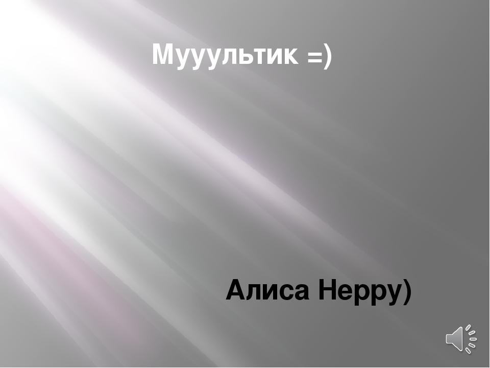 Мууультик =) Алиса Heppy)