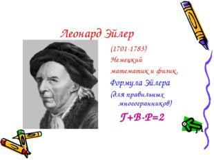 Леонард Эйлер (1701-1783) Немецкий математик и физик. Формула Эйлера (для пра