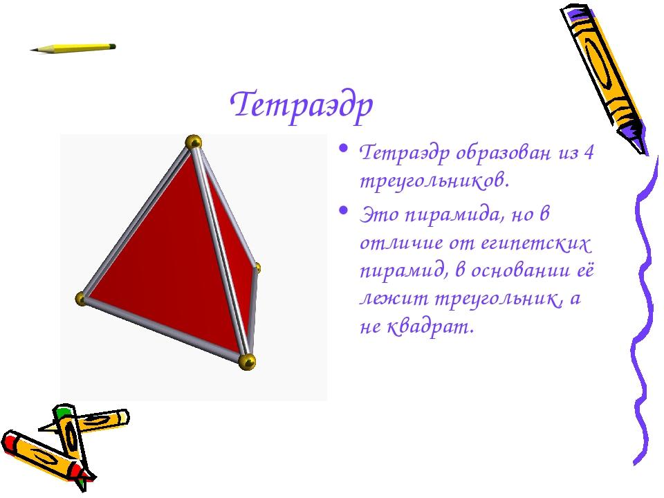 Тетраэдр Тетраэдр образован из 4 треугольников. Это пирамида, но в отличие от...