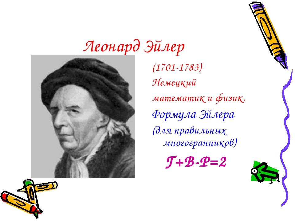 Леонард Эйлер (1701-1783) Немецкий математик и физик. Формула Эйлера (для пра...