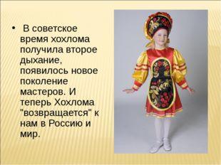 В советское время хохлома получила второе дыхание, появилось новое поколение
