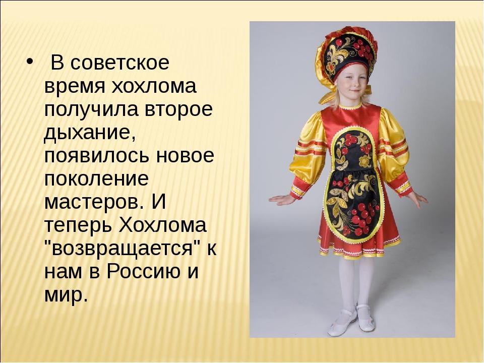 В советское время хохлома получила второе дыхание, появилось новое поколение...