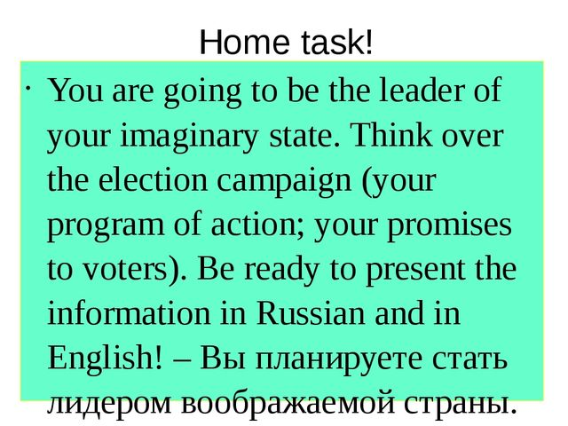 Home task! You are going to be the leader of your imaginary state. Think over...