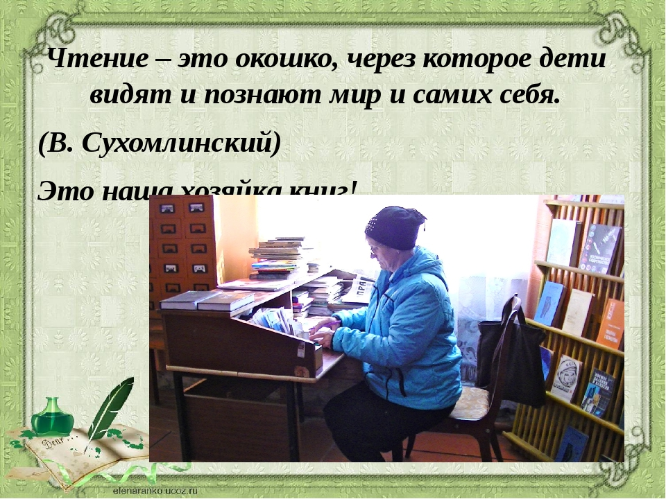 Чтение–это окошко, через которое дети видят и познают мир и самих себя. (В....