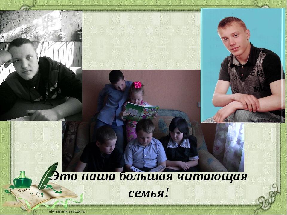 Это наша большая читающая семья!