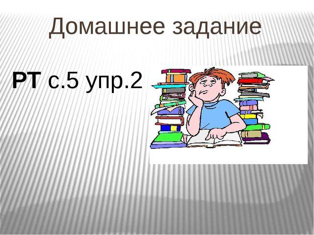 Домашнее задание РТ с.5 упр.2