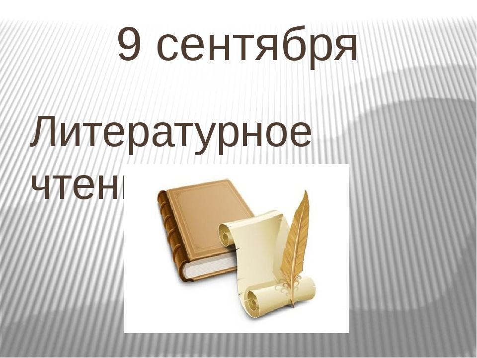 9 сентября Литературное чтение