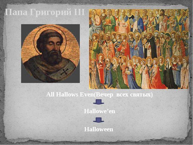 Папа Григорий III All Hallows Even(Вечер всех святых) Hallowe'en Halloween