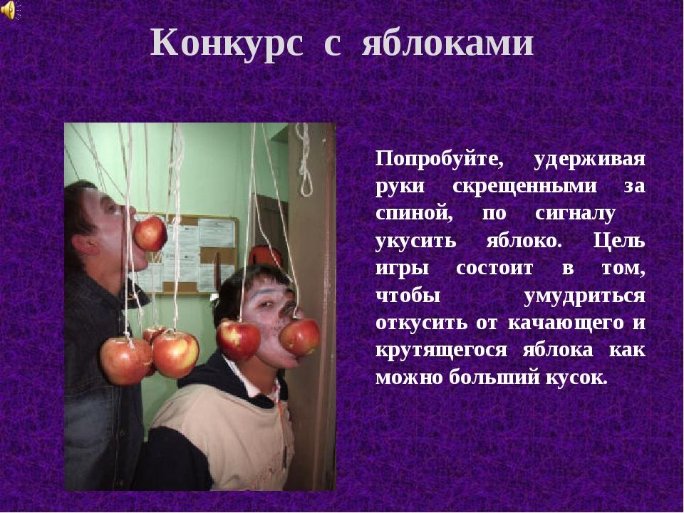 Конкурс с яблоками Попробуйте, удерживая руки скрещенными за спиной, по сигна...