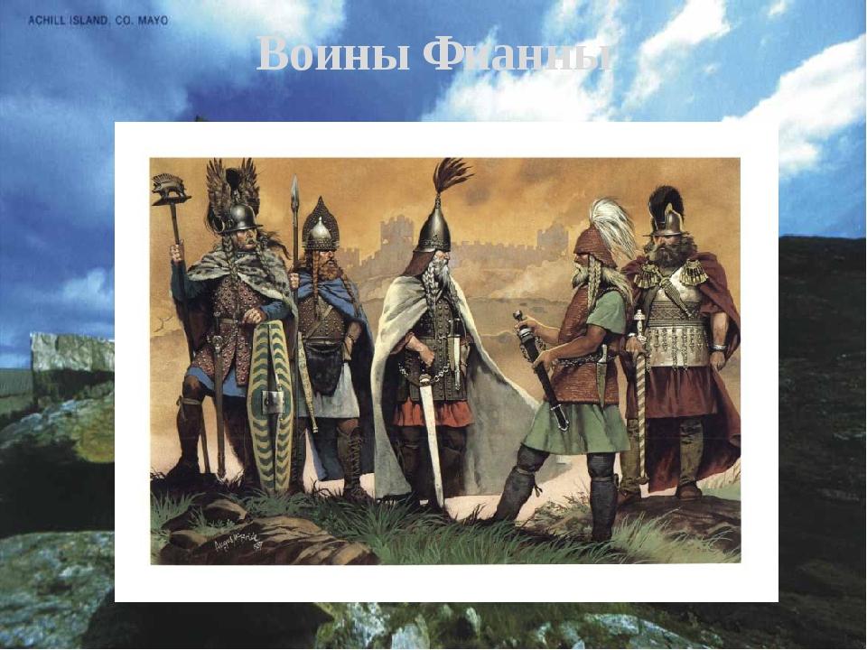 Воины Фианны